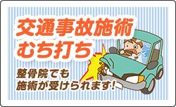 交通事故施術むち打ち